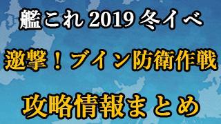 【艦これ】19冬イベ攻略情報(甲)まとめ【1/19最新】