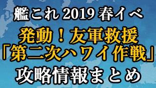 【艦これ】19春イベ攻略情報(甲)まとめ【6/19最新】
