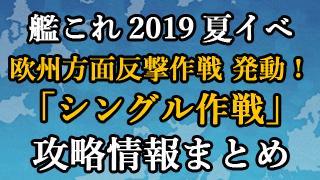 【艦これ】19夏イベ攻略情報(甲)まとめ【9/25更新】