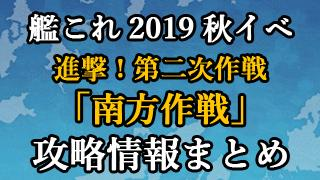 イベント 夏 2019 これ 艦