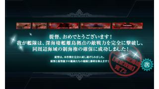 【艦これ】イベント全海域攻略完了ッ!