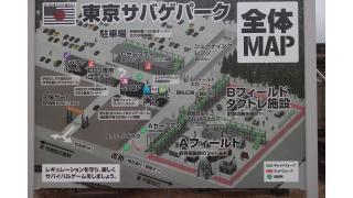 GWサバゲ in 東京サバゲパーク定例会