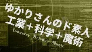 【動画】ゆかりさんの工業+科学+魔術 導入Mod