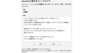 [公開要望] ニコニコ動画ランキングにネタバレ違法動画が表示される件について