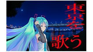 東京を歌うVOCALOID曲