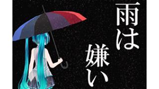 雨が嫌いなテクノVOCALOID曲