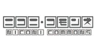 【素材投稿】ニコニ・コモンズでコラボ作品を。