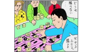 カジノで大儲けする前に蛭子さんが知っておくべきギャンブルのゲーム心得的ななにか。