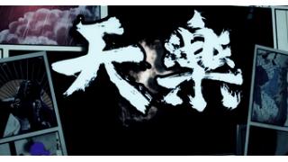 鈴華ゆう子with和楽器バンドの天樂の「あの部分」を大解剖!