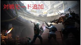 ディビジョン 14日のパッチで対戦モードが追加される。