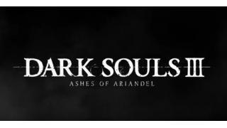 DARK SOULS Ⅲ DLC第1弾ASHES OF ARIANDEL(アッシュズ オブ アリアンデル)