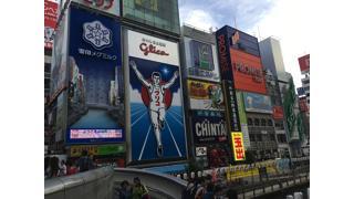【価格・時間比較】名古屋⇔大阪の移動手段はどれがベストなのか
