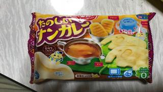 【最近のお菓子進化しすぎ!】たのしいナンカレーを作ってみた!