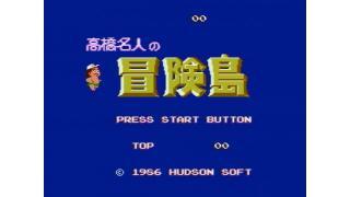 第3回 高橋名人の冒険島大会 ルールVer 1.04