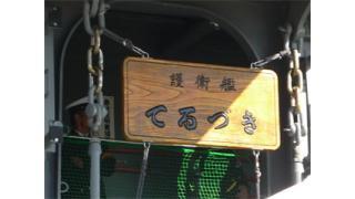 またまた阪神基地に行って来ました 深夜の店員日記その19