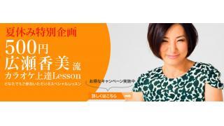 ★ 夏休み特別企画 ★ 500円 広瀬香美流 カラオケ上達レッスン