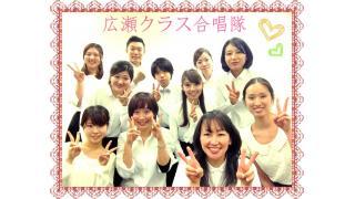 広瀬クラスでコンサートに出演しました★広瀬香美音楽学校