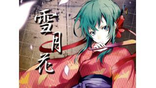 DQ10-常闇メイヴ&戦プロ「雪月華さん初陣&菊門さん凱旋」