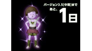 DQ10-明日大型アップデート&戦プロ「伝吉さんおつおつ」