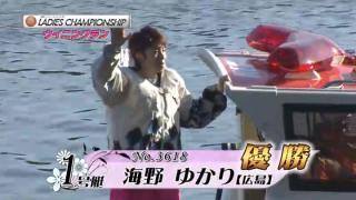 祝!海野ゆかりGI女子王座優勝!!とかその他諸々。