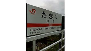 夏旅2012[5]