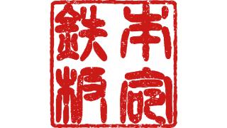 児島女子リーグ優勝戦予想。
