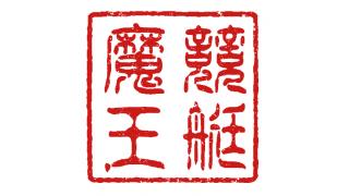 [魔王が斬る!]浜名湖ダービー・優勝戦予想