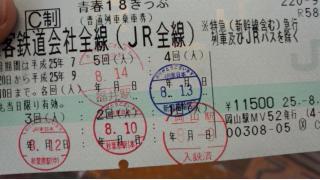 夏旅2013(岡山→大垣→東京→新潟→米原→岡山の6日間)その③