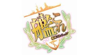 【艦これ】2014/05/23 05/09 アップデート情報【艦隊これくしょん】