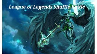 【結果発表】イベント League of Legends Shuffle Battle