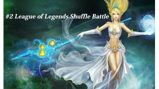 【結果発表】LOL 日本サーバー初イベント #2 League of Legends Shuffle Battle