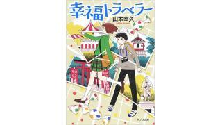 山本幸久「幸福トラベラー」を読みました!