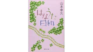 山本幸久「はなうた日和」を読みました!