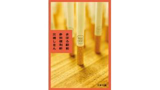 三浦しをん「まほろ駅前多田便利軒」を読みました!