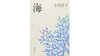 小川洋子「海」を読みました!