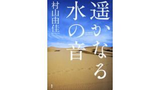 村山由佳「遥かなる水の音」を読みました!