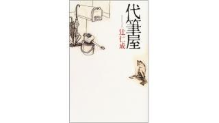 辻仁成「代筆屋」を読みました!