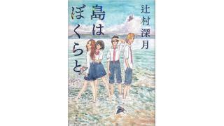辻村深月「島はぼくらと」を読みました!