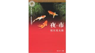 恒川光太郎「夜市」を読みました!