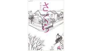 西加奈子「さくら」を読みました!
