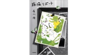 有川浩「旅猫リポート」を読みました!