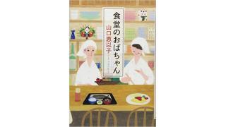 山口恵以子「食堂のおばちゃん」を読みました!