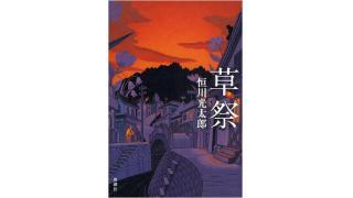 恒川光太郎「草祭」を読みました!