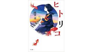 額賀澪「ヒトリコ」を読みました!