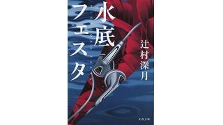 辻村深月「水底フェスタ」を読みました!