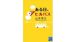 山本幸久「ある日、アヒルバス」を読みました!