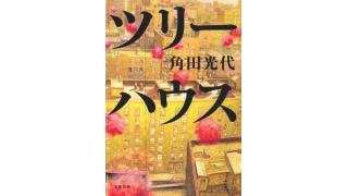 角田光代「ツリーハウス」を読みました!