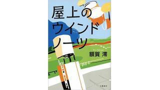 額賀澪「屋上のウインドノーツ」を読みました!