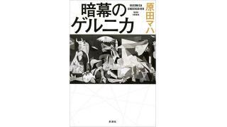 原田マハ「暗幕のゲルニカ」を読みました!