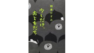 朝倉かすみ「少しだけ、おともだち」を読みました!